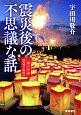 震災後の不思議な話 三陸の怪談<文庫版>