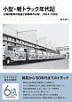 小型・軽トラック年代記 三輪自動車の隆盛と四輪車の台頭 1904-1969