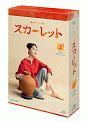 連続テレビ小説 スカーレット 完全版 ブルーレイ BOX2