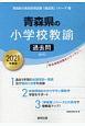 青森県の小学校教諭 過去問 2021 青森県の教員採用試験「過去問」シリーズ2