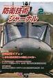 防衛技術ジャーナル 2020.2 最新技術から歴史まで、ミリタリーテクノロジーを読む(467)