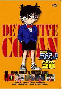 名探偵コナン PART28