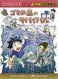 ゴミの島のサバイバル 科学漫画サバイバルシリーズ70