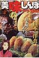 美味しんぼ ア・ラ・カルト 日本の洋食