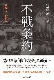不戦条約 戦後日本の原点