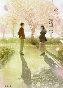 遊川和彦『弥生、三月』
