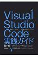 Visual Studio Code実践ガイド 最新コードエディタを使い倒すテクニック 最新コードエディタを使い倒すテクニック
