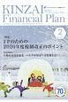 KINZAI ファイナンシャル・プラン 2020.2 (420)