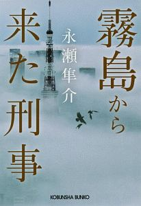 永瀬隼介『霧島から来た刑事』