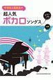 超人気ボカロソングス 中学生&高校生のピアノ・ソロ