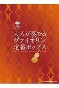 大人が奏でるヴァイオリン定番ポップス(カラオケCD2枚付)