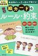 絵カード ルール・約束 PriPri発達支援 発達障害の子が迷わず動ける! (6)