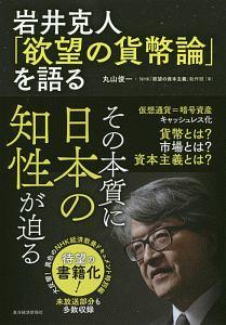 岩井克人「欲望の貨幣論」を語る 「欲望の資本主義」特別編