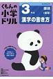 くもんの小学ドリル 国語 3年生 漢字の書き方