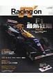 Racing on Motorsport magazine(505)