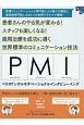 PMI ペリオドンタルモチベーショナルインタビューイング 患者さんのやる気が変わる!スタッフも楽しくなる!歯