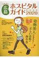 女性に役立つ広島ホスピタルガイド 2020年版