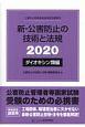 新・公害防止の技術と法規 ダイオキシン類編 2020 公害防止管理者等資格認定講習用