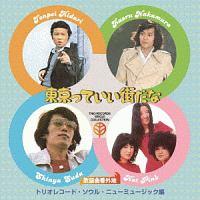 村岡健『歌謡曲番外地 東京っていい街だな トリオレコード・ソウル・ニューミュージック篇』