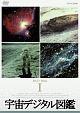 宇宙デジタル図鑑 DVD-BOX(新価格)