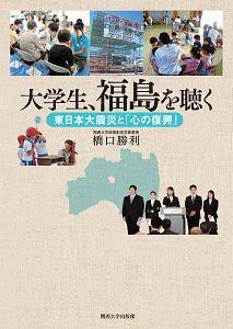 橋口勝利『大学生、福島を聴く 東日本大震災と「心の復興」』