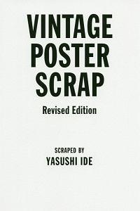 『ヴィンテージ・ポスター・スクラップ 改訂版』井出靖