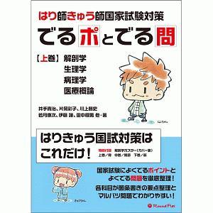 稲田久『はり師・きゅう師国家試験対策でるポとでる問』
