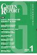 GREEN REPORT 2020.1 全国各地の環境情報を集めたクリッピングマガジン