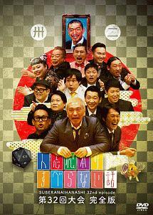 宮川大輔『人志松本のすべらない話 第32回大会 完全版』