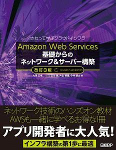 今井雄太『Amazon Web Services基礎からのネットワーク&サーバー構築』