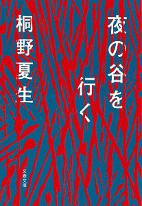 桐野夏生 おすすめ 作家