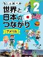 アメリカ もっと調べる 世界と日本のつながり