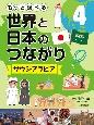 もっと調べる 世界と日本のつながり サウジアラビア (4)