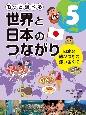 日本と結びつきの強い国ぐに もっと調べる 世界と日本のつながり