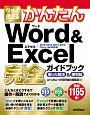 今すぐ使えるかんたん Word&Excel完全ガイドブック 困った解決&便利技<2019/2016/2013/2010/Office 365対応版>