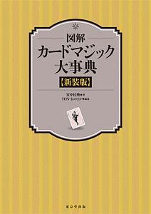 図解 カードマジック大事典<新装版>