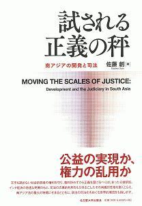 佐藤創『試される正義の秤 南アジアの開発と司法』