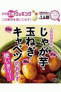 人気料理家のじゃが芋・玉ねぎ・キャベツのおかず 別冊3分クッキング この素材を使いこなす! この素材を使いこなす!