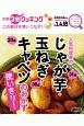 人気料理家のじゃが芋・玉ねぎ・キャベツのおかず 別冊3分クッキング この素材を使いこなす!
