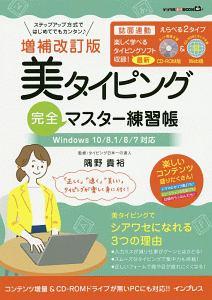 美タイピング 完全マスター練習帳<増補改訂版>