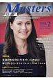 Masters 2020.2 日本経済の未来を創る経営者たち