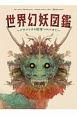 世界幻妖図鑑 ドラゴンから妖怪<YOKAI>まで