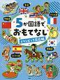 5か国語でおもてなし オリンピック競技編