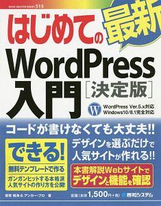 音賀鳴海『はじめての最新WordPress 入門<決定版> WordPress Ver.5.x対応Window』