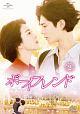 ボーイフレンド DVD SET2