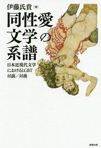 伊藤氏貴『同性愛文学の系譜 日本近現代文学におけるLGBT以前/以後』