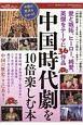 中国の歴史もわかる!中国時代劇を10倍楽しむ本