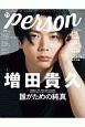 TVガイド PERSON 話題のPERSONの素顔に迫るPHOTOマガジン(90)