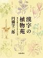 漢字の植物苑 花の名前をたずねてみれば 花の名前をたずねてみれば