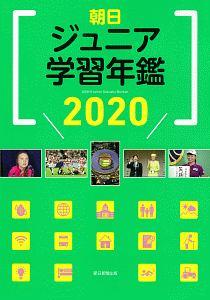 朝日新聞出版『朝日ジュニア学習年鑑2020』